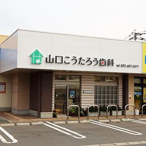 福岡市早良区でインプラントをお考えの方は山口こうたろう歯科まで