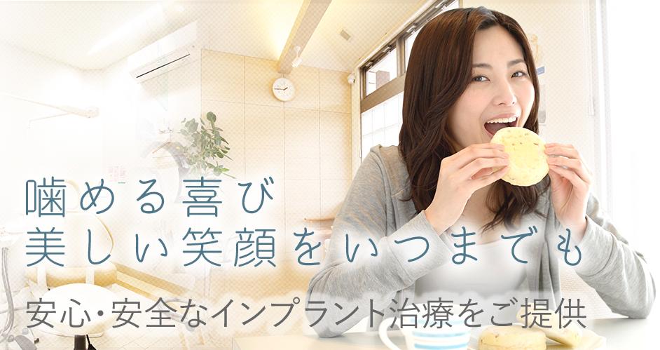 噛める喜び・美しい笑顔をいつまでも 安心・安全なインプラント治療をご提供